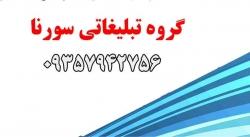 گروه تبلیغاتی سورنا,تابلوسازی در تهران