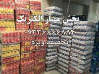 پخش مهیار الکتریک (کلیه ملزومات الکتریکی),فروش سیم و کابل در تهران,پخش عمده سیم وکابل,فروش عمده سیم و کابل