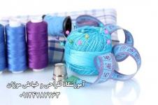 آموزشگاه طراحی و خیاطی موژان,آموزشگاه خیاطی در تهران,آموزشگاه طراحی لباس