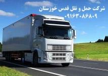 شرکت حمل و نقل قدس خوزستان,حمل کالا از اهواز,حمل بار در خوزستان
