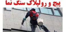 پیچ و رولپلاک نما در تهران | پیچ و رولپلاک سنگ نمای ساختمان در کرج | قیمت پیچ و رولپلاک نما در کرج | پیچ و رولپلاک نما در کرج | راپل در تهران | مارکوراپل