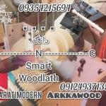 صنایع چوبی ارکاچوب،خراطی سی ان سی cnc,فروش مبلمان
