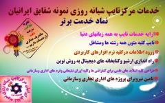 مرکزتایپ شبانه روزی نمونه شقایق ایرانیان