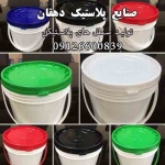 صنایع پلاستیک دهقان(شرکت یزد پلاستیک),فروش سطل پلاستیک در تهران,تولید کننده سطل های پلاستیکی,فروش سطل پلاستیک