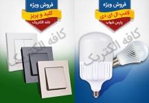 فروش کلیه لوازم برق ساختمان و الکتریکی به صورت عمده و خرده مخصوص انبوه سازان محترم