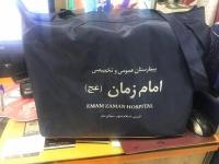 تولید کننده کیف بیمار