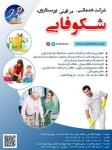 پرستاری از کودک وسالمند/امور منزل وتنظیفات