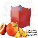 انواع میوه خشک کن 09198201278