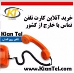 فروش آنلاین کارت تلفن خارج از کشور کیان تل