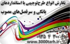 ارائه طرحهای توجیهی استاندارد بانکی با دفاع+کامفار www.3000tarh.ir