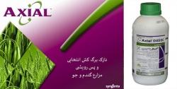 سم علف کش آکسیال | تولید و فروش سم علف کش آکسیال