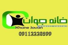 مرکز مشاور تحصیلی و روان شناختی خانه جوان آمل