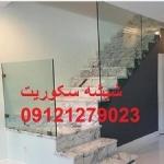 درب شیشه سکوریت آماده,09109077968