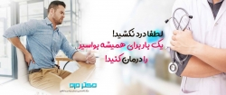 بهترین دکتر بواسیر در تهران