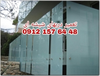 تعمیرات درب های شیشه ای سکوریت 09121576448 شیشه میرال تهران