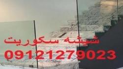 خدمات درب شیشه ای سکوریت,09301279023