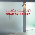 شیشه میرال تعمیرات درب و رگلاژ درب میرال 09104747417 نازلترین قیمت