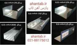 تولیدکننده و فروشنده سقف ودیوار کاذب  نمای خشک سمنت برد