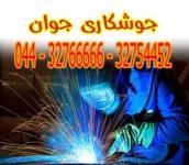 خدمات جوشکاری و اعزام جوشکار سیار در ارومیه