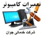 تعمیرات انواع کامپیوتر و نصب نرم افزارهای کاربردی