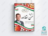 چاپ و طراحی کارت ویزیت نامزدهای انتخابات مجلس ۹۸