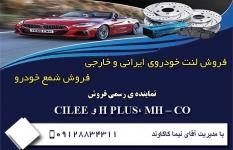 فروش لنت خودروی ایرانی و خارجی | فروش انواع لنت خودرو | مرکز فروش شمع خودرو در تهران