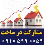 مشارکت در ساخت واحدهای مسکونی ، تجاری و صنعتی