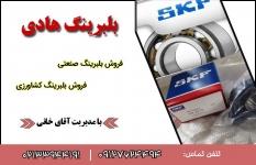 بلبرینگ هادی | فروش بلبرینگ صنعتی در تهران | فروش بلبرینگ کشاورزی در تهران