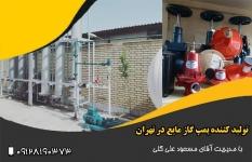 تولید کننده پمپ گاز مایع در تهران |  فروش شیر فلکه گاز مایع در تهران |  شرکت پترو گاز آسیا