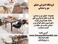 دنیای میز و صندلی