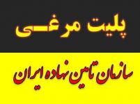 تولید و توزیع کود مرغی و پلت مرغی در مشهد
