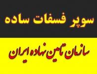 کود سوپر فسفات در مشهد