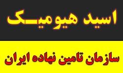 فروش اسید هیومیک خارجی و ایرانی مایع پودر گرانول در بیرجند