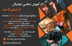 آموزش عکاسی دیجیتالی از صفر تا صد