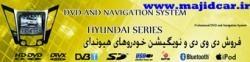 فروش سیستم صوتی وتصویری dvd فابریک خودرو