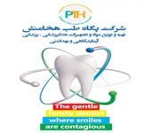 واردات و توزیع مواد و تجهیزات پزشکی و دندانپزشکی