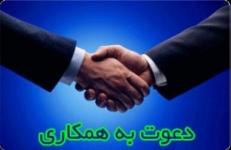 دعوت به همکاری جهت بازاریابی و فروش محصولات اتوماسیون