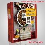 خرید آموزش آشپزی در 15 دقیقه - جیمی الیور
