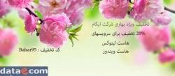 تخفیف بهار هاست ایکام