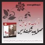 نرم افزار فرهنگ فارسی معین