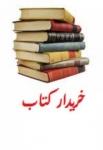 خرید و فروش کتاب دست دوم/خریدار کتاب دست دوم