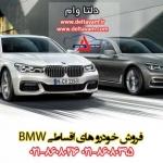فروش خودرو های اقساطی BMW