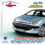 فروش اقساطی خودرو های ایران خودرو