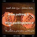 سایت تخصصی پکینگ پلاستیکی ، سرامیکی و استیل در ایران