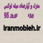 اجاره منزل مبله در شیراز (09335572705)