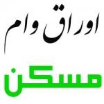 مشاوره خرید اوراق وام مسکن در تبریز