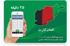 افغان کارت اولین کارت تلفن افغانستان