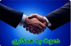 دعوت به همکاری از ایرانیان ساکن خارج از کشور