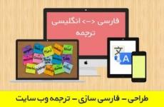 ترجمه فارسی، انگلیسی - طراحی وب سایت ارزان قیمت
