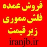 خرید عمده فلش مموری و رم موبایل زیر قیمت بازار تهران
